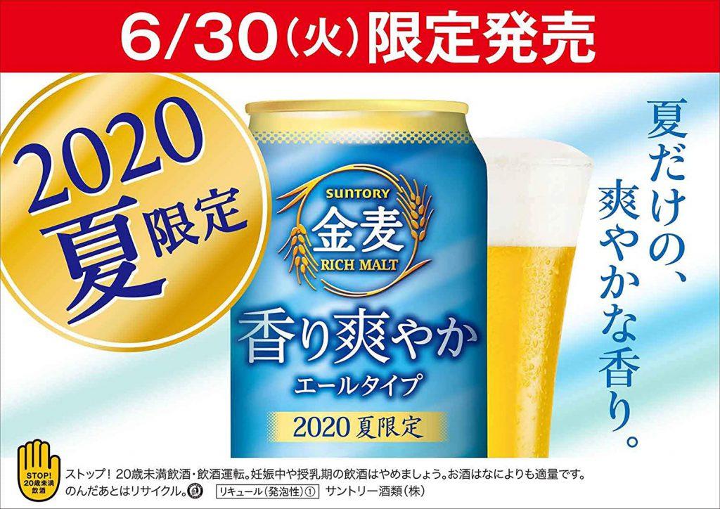 【第3のビールを飲み比べてみる】2020年夏ー金麦香り爽やか