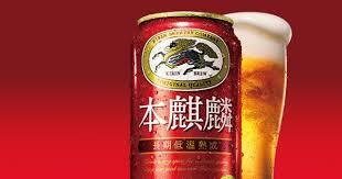 【第3のビールを飲み比べてみる。】2020年夏ー本麒麟
