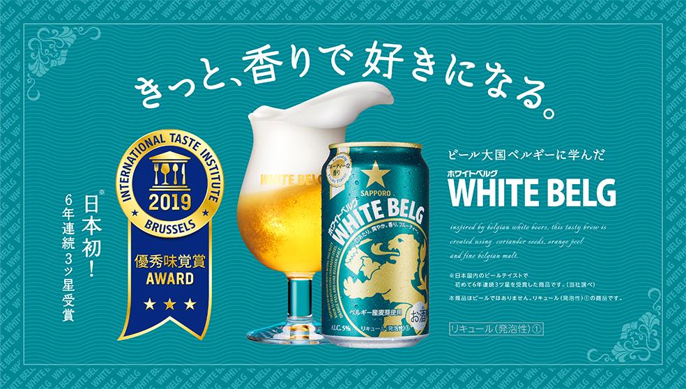 【第3のビールを飲み比べてみる】2020年夏ーホワイトベルグ