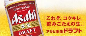 【第3のビールを飲み比べてみる】2020年夏ーアサヒドラフト