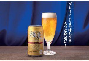 【第3のビールを飲み比べてみる】2020年夏ー極麦プレミアム