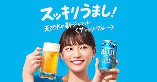 【第3のビールを飲み比べてみる】2020年夏ーサントリーブルー