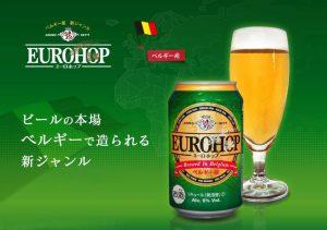 【第3のビールを飲み比べてみる】2020年夏ーEUROHOP
